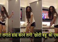 Chotti Bahu Actress Srishty Rode Danced While Cleaning the House During lockDown Due to Corona virus KPY