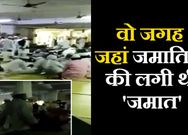 delhi police share a video of markaz KPZ