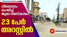 juma prayer violationg lock down in kottayam 23 arrested