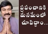 Megastar Chiranjeevi wanted people to light lamp on  sunday for FightingAgainstCorona