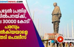 statue of unity sell