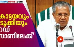 <p>kottayam and idukki district added into red zone</p>