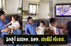 <p>Megastar Chiranjeevi Dancing with his GrandDaughter for mimmi song<br /> </p>