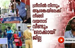 <p>regulation in wayanad on covid 19 for four persons</p>