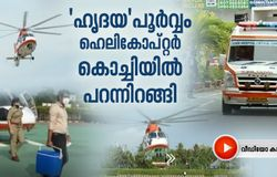 <p>heart ferried helicopter reached kochi in 40 minutes</p>