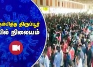 People Crowd in Tirupur Railway Station