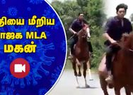 Karnataka MLA Son horse Ride video during Lockdown