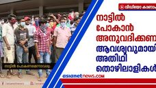 migrant workers protest at pathanamthitta