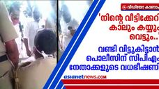 Vandiperiyar CPIM leaders abuse and threat to police