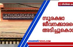 <p>women hostel security worker got murdered at palakkad</p>