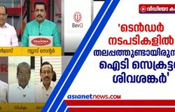 <p>jyothikumar chamakkala against it secretary sivasankar on bev Q app</p>