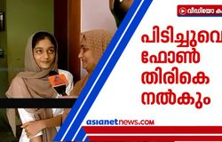 <p>kannur police order to return students phone</p>