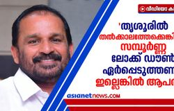 implement temporary total lockdown in thrissur says prathapan mp