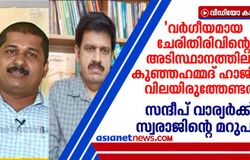 <p>swaraj against sandeep warrier on Variyan Kunnathu Kunjahammed Haji movie controversies</p>