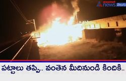 <p>Goods train Accident in Prakasam district, 5 Bogies in fire<br />  </p>