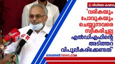 kanam rajendran against ldf entry of jose k mani