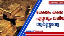 huge gold smuggling in thiruvananthapuram international air port