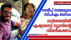sandeep nair mother byte cpim member asianet news explanation