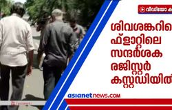 <p>gold smuggling case customs raid shivanashkaar residence</p>