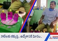 one officer arrested at Srikakulam for taking bribe