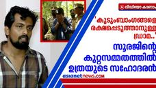 Soorajs public confession intends to save family from the crime says Uthra brother