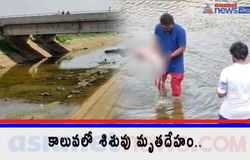 <p>Infant dead body Found in KC canal, kurnool<br /> &nbsp;</p>