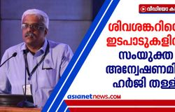 <p>high court rejects petition on investigation against sivasankar</p>