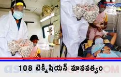 <p>Corona patient delivered in 108 ambulance at kurnool<br /> &nbsp;</p>