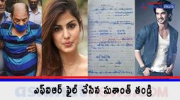 Sushant Singh Rajput father KK Singh files FIR against Rhea Chakraborty for abetting suicide