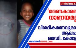 <p>alappuzha medical college explanation on three year child death</p>