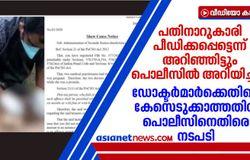 <p>neeleswaram rape case</p>