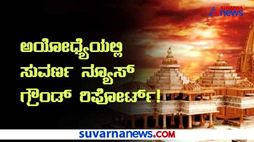 Countdown to Ram Mandir Bhumi Puja in Ayodhya suvarna news ground Report