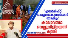 minister e chandrasekharan says rescue operation continues in munnar