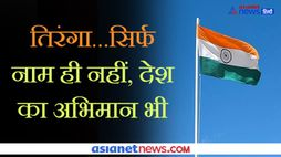 Independence day: Some Facts about National Flag of India  ahm