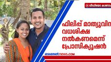 merin joy murder philip mathew may demand for death sentence
