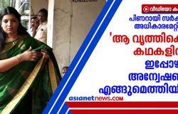 <p>sarith nair pinarayi government</p>