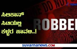 <p>Robbery, gang, arrested</p>
