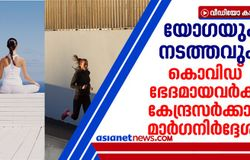 <p>central health ministry guidelines for covid recovered patients</p>