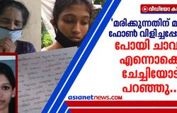 <p>girl suicide in arattupuzha parents allegations against lover</p>