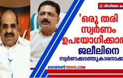 <p>kodiyeri balakrishnan support kt jaleel on ED interrogation</p>