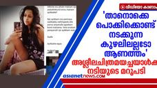 actress sadhika venugopal reply to man who sent vulgar message
