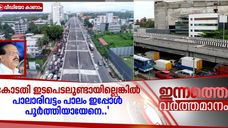 E Sreedharan would complete Palarivattom over bridge by this time comments minister G Sudhakaran