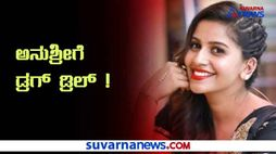 Anushree To Attend CCB Questioning in Mangaluru