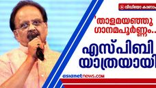 sp balasubramaniam passed away