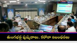 Kurnool district ministers review at Irrigation camp office on Tungabhadra Pushkaralu