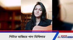 Srijit Mukherjee-s wife Mithila is playing guitar and singing a english song PNB