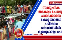 <p>covid protocol violation on school teachers appointment exam in kottayam</p>