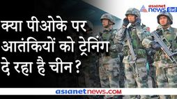 China training terrorists near PoK with the help of pakistan aha