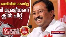 Clean chit for V Muraleedharan