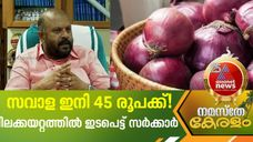 Kerala government intervention to regulate market prices